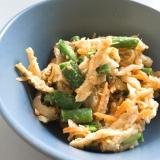 切干とインゲンのサラダ