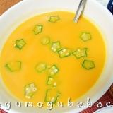 かぼちゃとオクラの冷製スープ