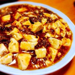 牛肉たっぷり麻婆豆腐豆腐