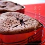 バレンタインに☆ハートのチョコケーキ♪