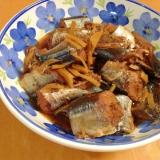 生姜入り秋刀魚の柔らか煮