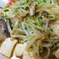 鯖缶で、麻婆豆腐風