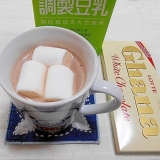 マシュマロ&ホワイトチョコ&ココア豆乳