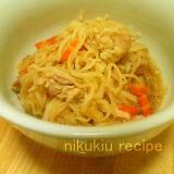 簡単おいしい!切干大根と鶏肉とにんじんの煮物