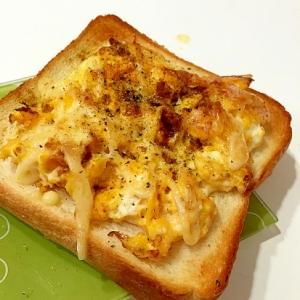 スクランブルエッグのせカレーチーズトースト