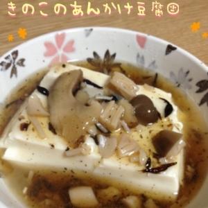 ヘルシー✿豆腐のきのこあんかけ✿