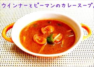 食欲増進!ウインナーとピーマンのカレースープ。