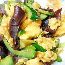 ふっくら玉子ときゅうり、キクラゲの中華炒め