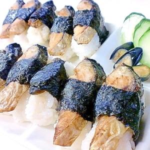 素揚げ塩さばの握り寿司