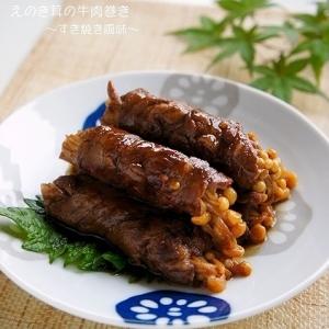 お弁当おかず@えのきの牛肉巻き~すき焼き味