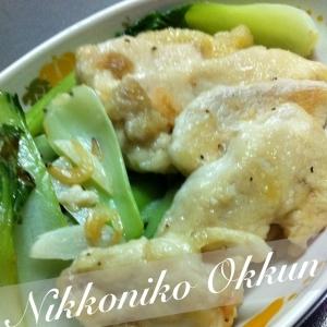 鶏胸肉と青梗菜の鶏ガラスープ炒め