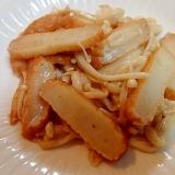 ❤えのきとさつま揚げの麺つゆマヨ炒め❤