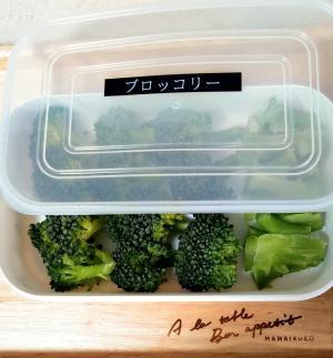 ブロッコリー 冷凍 方法