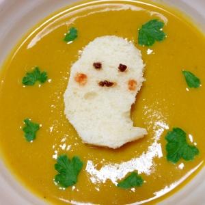 大豆deかぼちゃと人参のポタージュ 牛乳不使用
