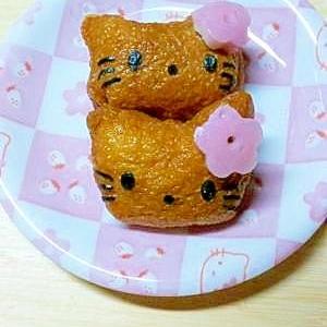 ♪キティのいなり寿司♪ひな祭りやお弁当に♪