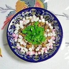 納豆に、いんげんと板蒲鉾~♪