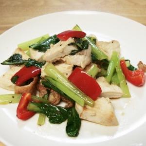 カラフル!鶏と小松菜のハーブ炒め