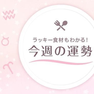 【12星座占い】ラッキー食材もわかる!8/3~8/9の運勢(牡羊座~乙女座)