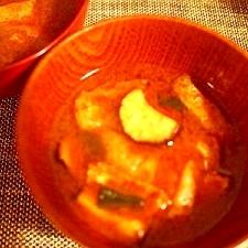 和を楽しむ♪ 干し茄子と油揚げの味噌汁