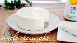 材料2つで簡単すぎるチーズケーキ