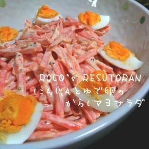 にんじんとゆで卵のからしマヨサラダ
