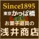 かっぱ橋 浅井商店