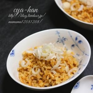 【一分レシピ】黄金の・パラパラ出汁チャーハン。