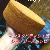 お店の味!スポンジ生地のパティシエレシピ♪公開!