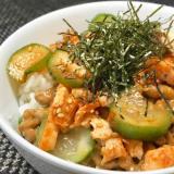 きゅうりとサラダチキンのピリ辛納豆丼