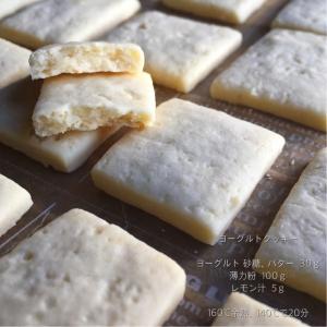爽やか~♪簡単♡レモンヨーグルトクッキー!