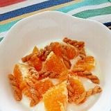 ジューシー☆オレンジのチーズスナックヨーグルト♪