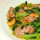 食感もポイント!小松菜と豚肉のカシューナッツ炒め