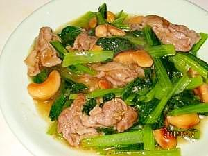 小松菜と豚肉のカシューナッツ炒め