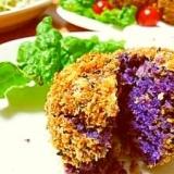 揚げない!ホクホク紫芋のヘルシーコロッケ