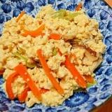 栄養満点★家庭的★いり豆腐