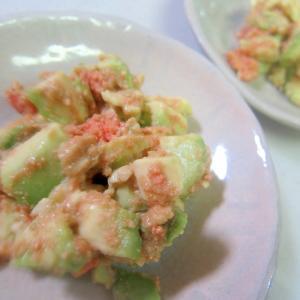 味醂鱈子とアボガドサラダグリル