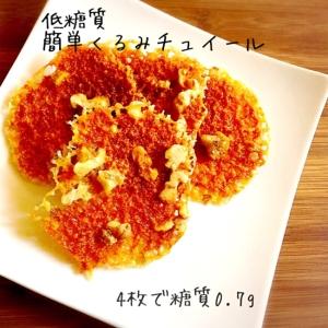 低糖質☆簡単チーズくるみチュイール