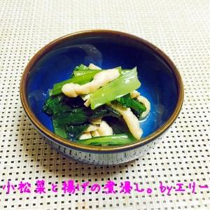 カルシウムたっぷり!小松菜の煮びたし。