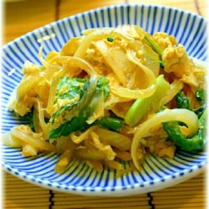 玉ねぎと小松菜の卵炒め
