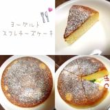 炊飯器で簡単もちもちヨーグルトスフレチーズケーキ♡