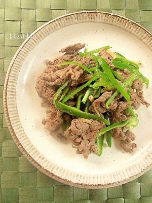 減塩♪牛肉とピーマンの生姜炒め