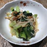 小松菜とエノキ小エビの煮浸し