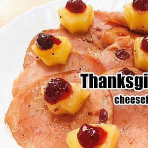 感謝祭のハムのパイナップル焼き