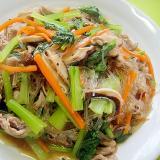 春雨と小松菜豚肉の中華炒め