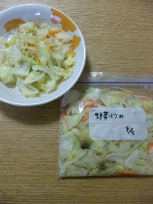 ☆残り野菜は炒めて冷凍!