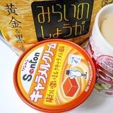 キャラメル・ジンジャー・ミルクコーヒー