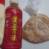 鶏胸肉の冷凍下味 タレマヨ漬け