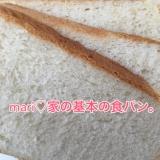 HBにお任せOK!mari♡家の基本の食パン。