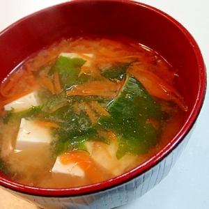 人参とわかめとお豆腐のお味噌汁