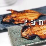 魚グリルで!美味しい焼き方【アジの干物】